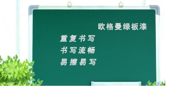 黑板漆是用什么做的?墨绿色黑板漆厂家