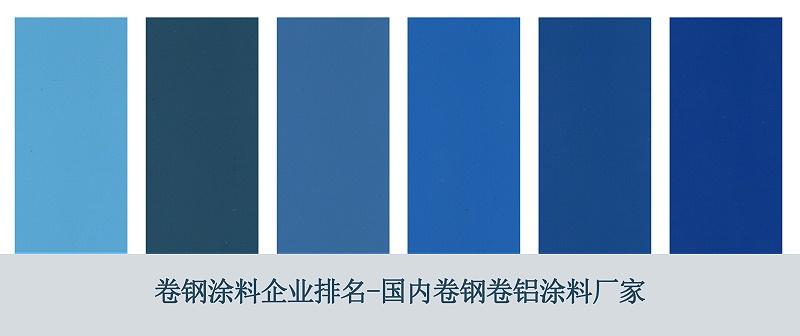 卷钢涂料企业排名-国内卷钢卷铝涂料厂家-立邦涂料