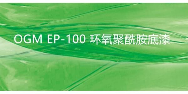EP-100环氧聚酰胺底漆-重防腐涂料有哪些优缺点