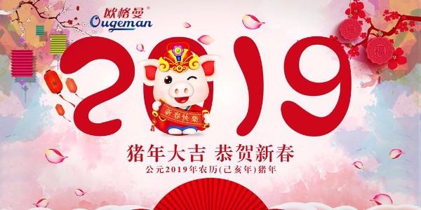 猪年吉祥!速乐携手欧格曼涂料祝福大家新年快乐,万事如意!