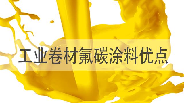 工业卷材氟碳涂料具体优点有哪些-河北欧格曼氟碳漆厂家