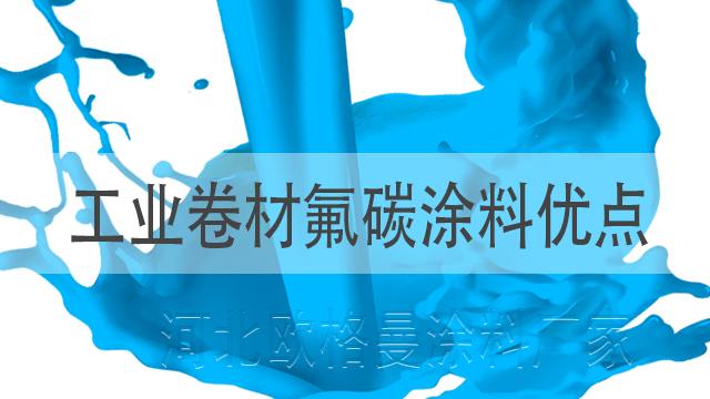 工业卷材氟碳涂料具体优点有哪些-河北欧格曼氟碳漆公司
