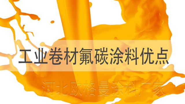 工业卷材氟碳涂料具体优点有哪些-河北欧格曼氟碳漆生产厂家