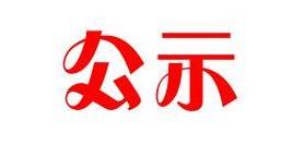 河北速乐新材料科技有限公司(一期工程)环保验收公示
