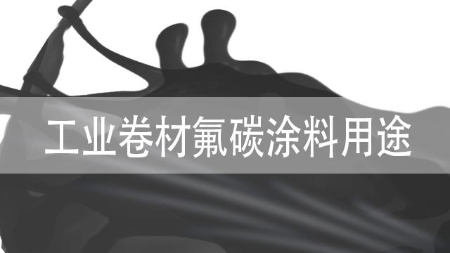 工业卷材氟碳涂料用途一般有哪些-天津卷材涂料-河北欧格曼涂料厂家