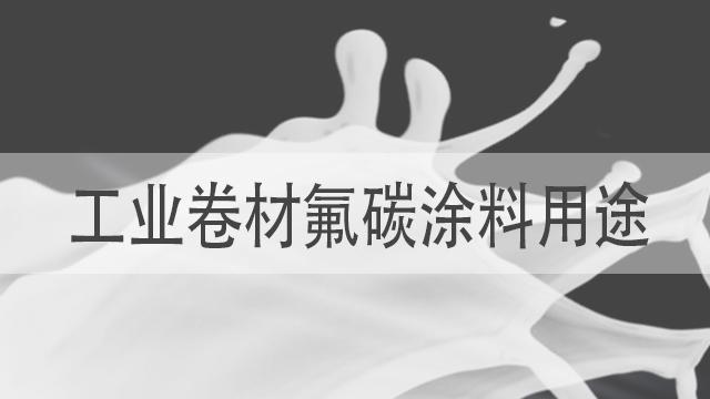 工业卷材氟碳涂料用途-天津卷材涂料-河北欧格曼涂料厂家
