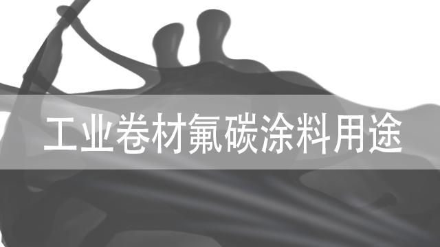 工业卷材氟碳涂料用途一般有哪些-天津卷材涂料厂-河北欧格曼涂料