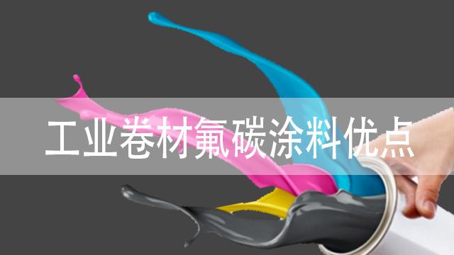 优点工业卷材氟碳涂料价格-衡水卷材漆厂-河北欧格曼涂料