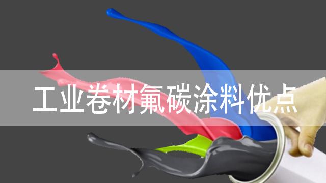 工业卷材氟碳涂料-衡水卷材漆厂-河北欧格曼涂料