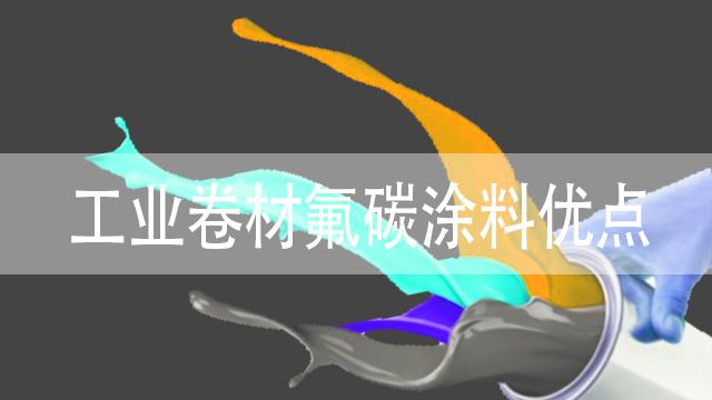 工业卷材氟碳涂料-天津卷材漆厂-河北欧格曼涂料