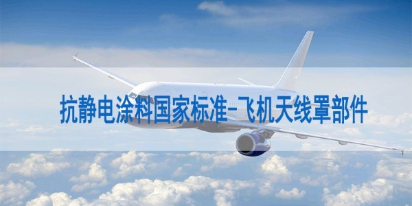 抗静电涂料国家标准-飞机天线罩部件代表