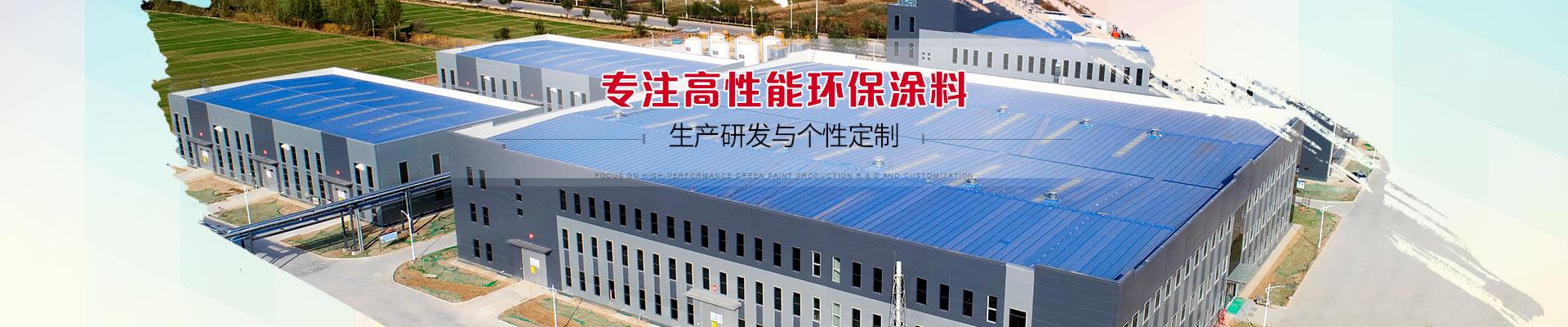 速乐涂料:专注高性能环保涂料生产研发与个性定制