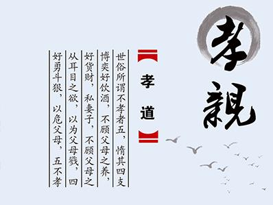 孝道文化(二)