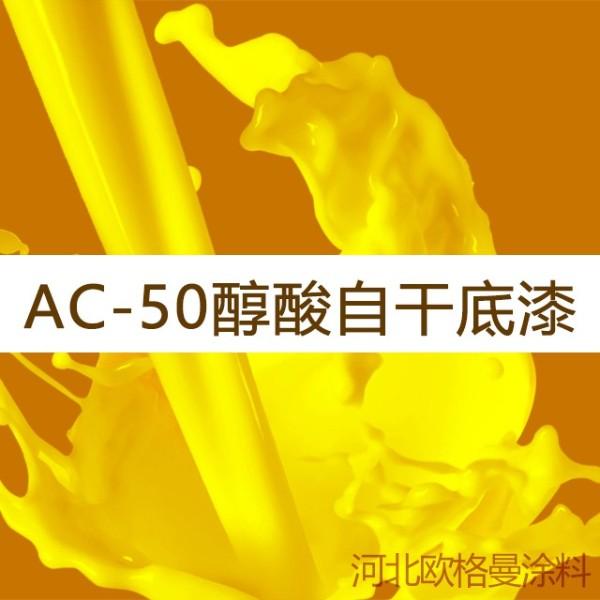 AC-50醇酸自干底漆