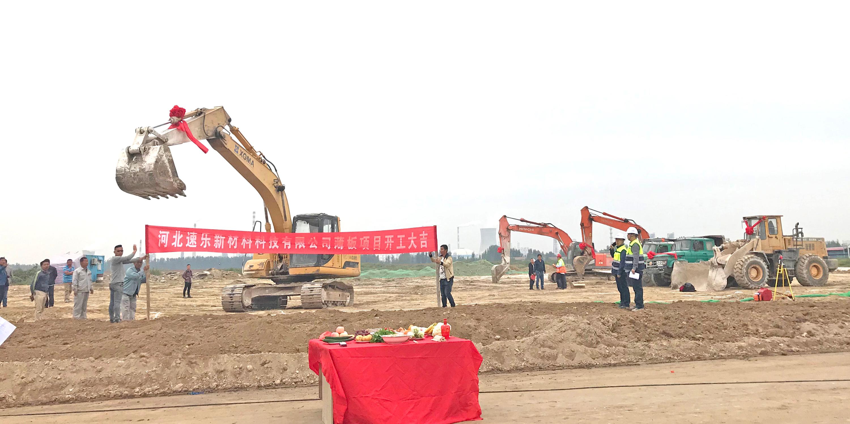 河北速乐新材料举行2018年环保功能型涂镀板项目开工仪式