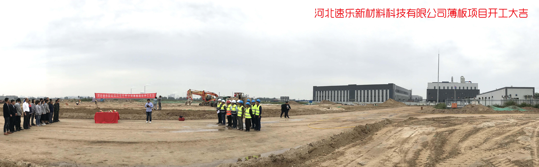 河北速乐新材料科技环保功能型涂镀板项目.jpg