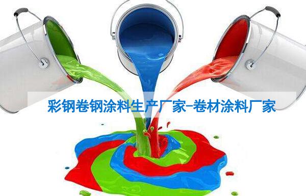彩钢涂料,卷钢涂料生产厂家-河北欧格曼品牌漆涂料