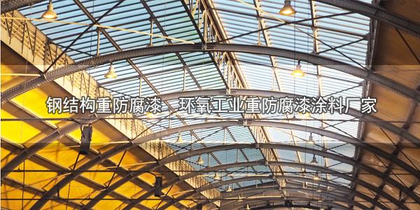 钢结构重防腐漆  环氧工业重防腐漆涂料厂家