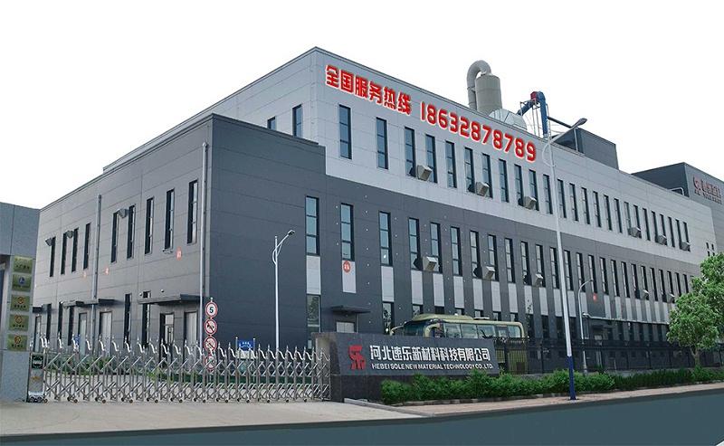 河北速乐欧格曼工业涂料-940 580