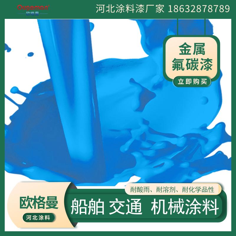 氟碳涂料属性-船舶机械漆 河北欧格曼交通涂料厂家